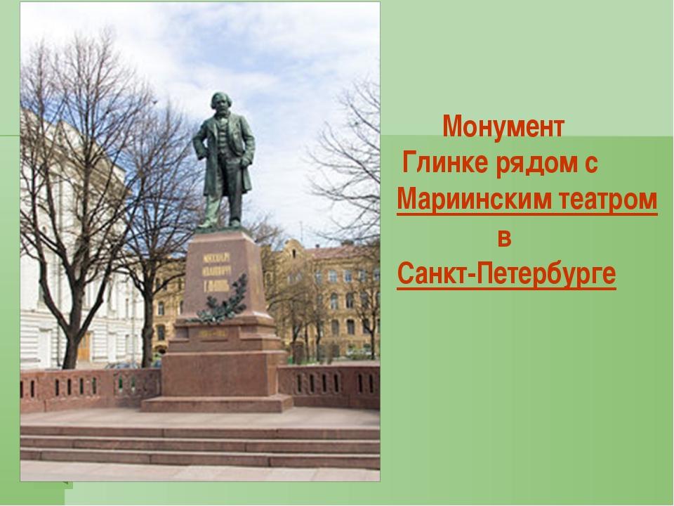 Монумент Глинке рядом с Мариинским театром в Санкт-Петербурге