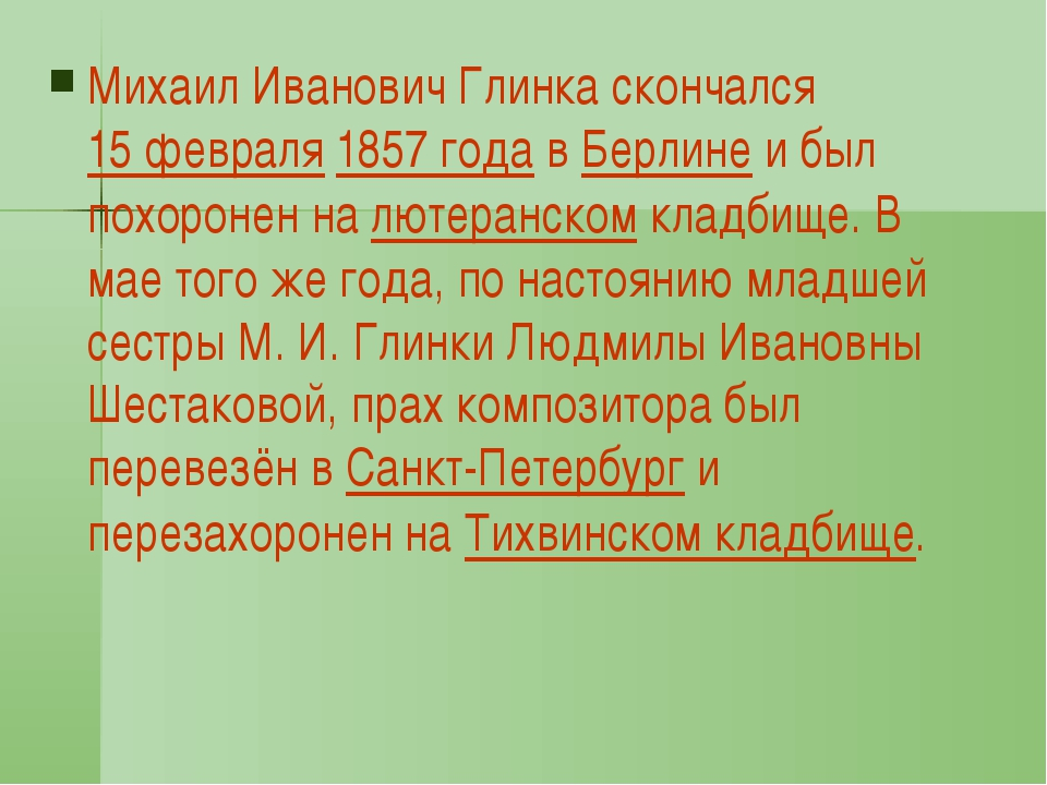 Михаил Иванович Глинка скончался 15 февраля 1857 года в Берлине и был похоро...