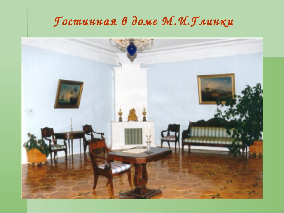 Гостинная в доме М.И.Глинки
