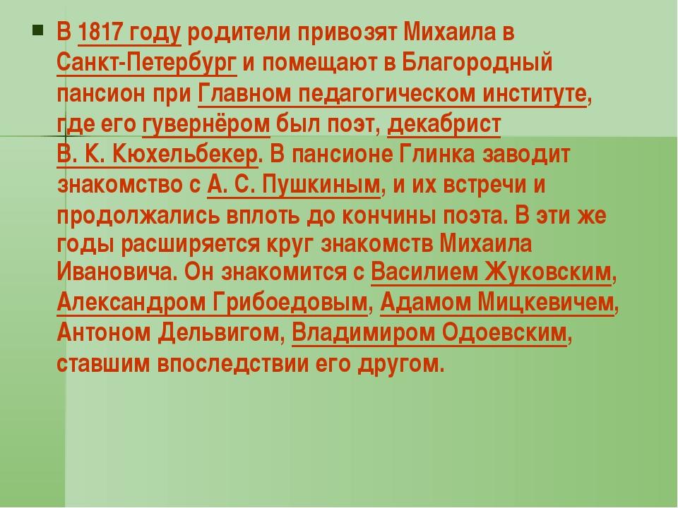 В 1817 году родители привозят Михаила в Санкт-Петербург и помещают в Благоро...