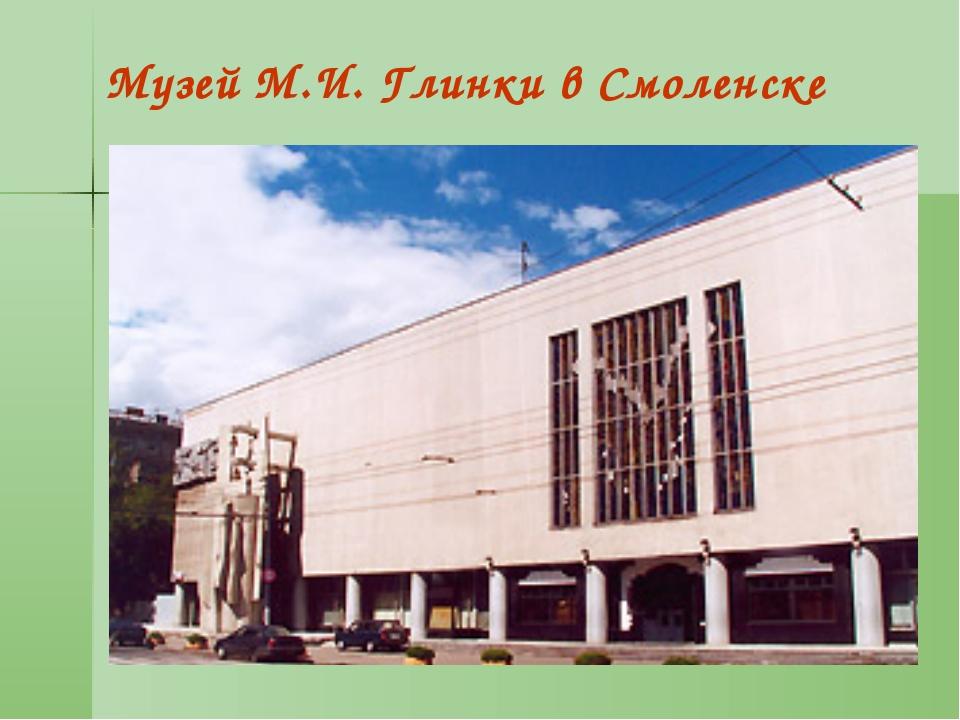 Музей М.И. Глинки в Смоленске