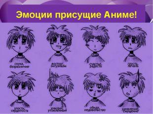Эмоции присущие Аниме!