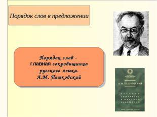 Порядок слов в предложении Порядок слов - главная сокровищница русского яз