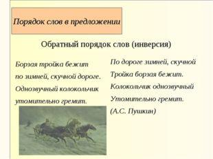 Обратный порядок слов (инверсия) Порядок слов в предложении Борзая тройка беж