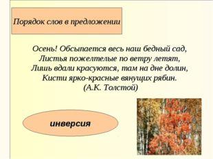 Порядок слов в предложении Осень! Обсыпается весь наш бедный сад, Листья поже