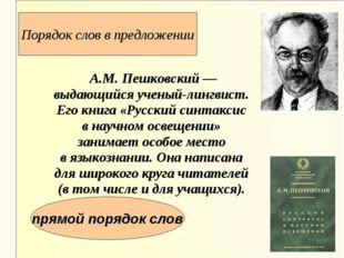 А.М. Пешковский — выдающийся ученый-лингвист. Его книга «Русский синтаксис в