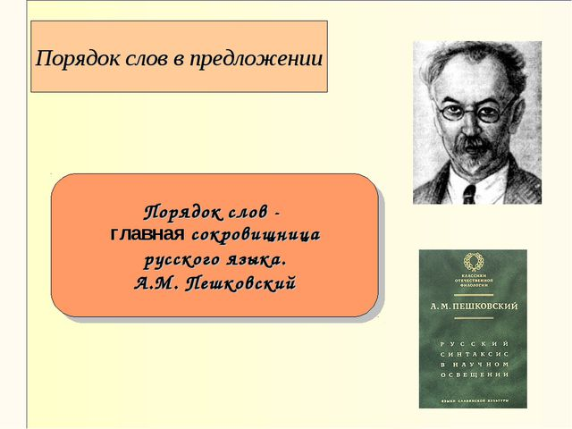 Порядок слов в предложении Порядок слов - главная сокровищница русского яз...