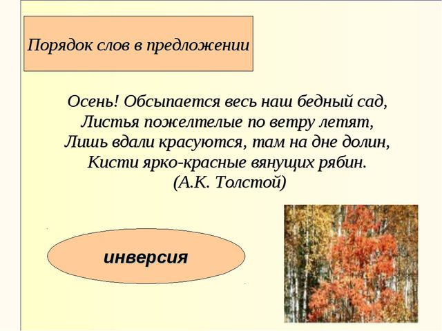 Порядок слов в предложении Осень! Обсыпается весь наш бедный сад, Листья поже...