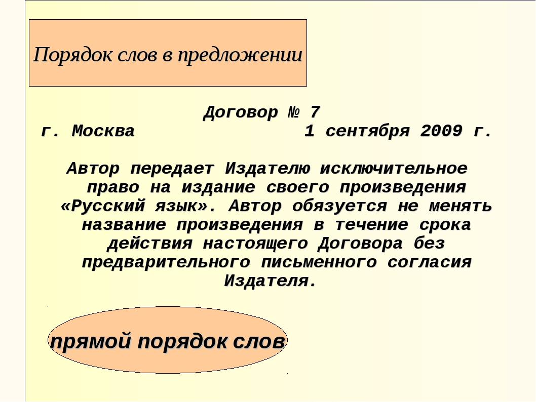 Договор № 7 г. Москва 1 сентября 2009 г. Автор передает Издателю исключитель...