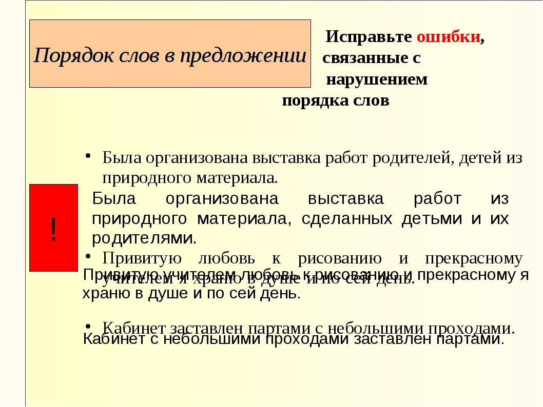 Порядок слов в предложении Исправьте ошибки, связанные с нарушение...