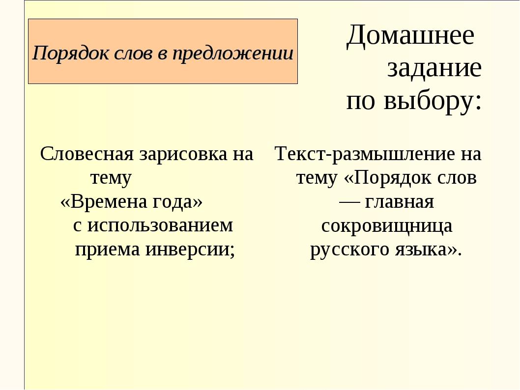 Порядок слов в предложении Домашнее задание по выбору: Словесная зарисовка на...