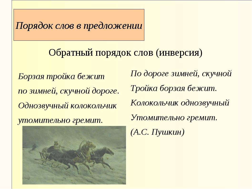 Обратный порядок слов (инверсия) Порядок слов в предложении Борзая тройка беж...