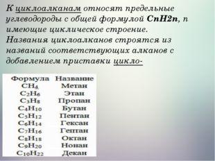 К циклоалканам относят предельные углеводороды с общей формулойСnH2n, n имею