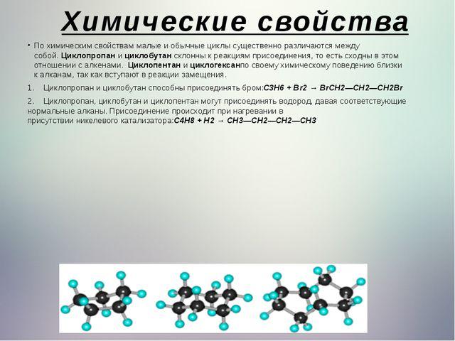 Химические свойства По химическим свойствам малые и обычные циклы существенно...