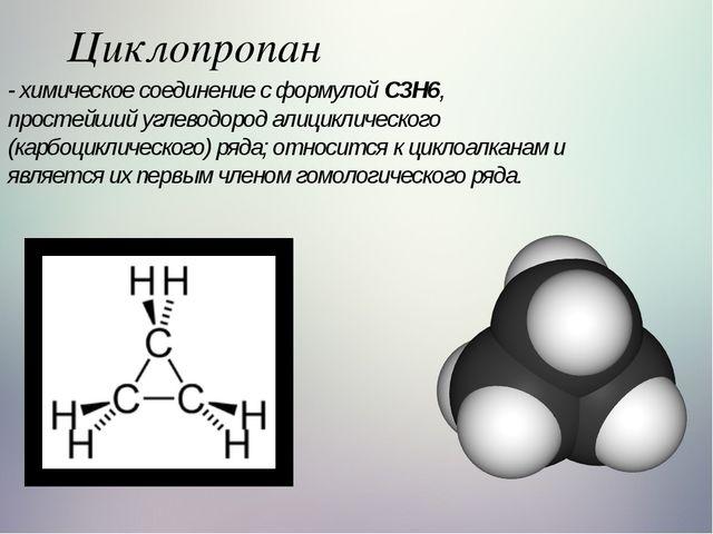 Циклопропан - химическое соединение с формулой C3H6, простейшийуглеводорода...