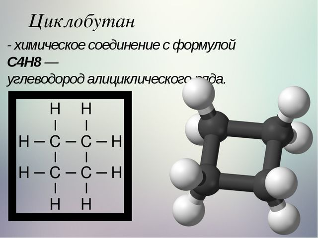 Циклобутан - химическое соединение с формулой C4H8— углеводородалициклическ...