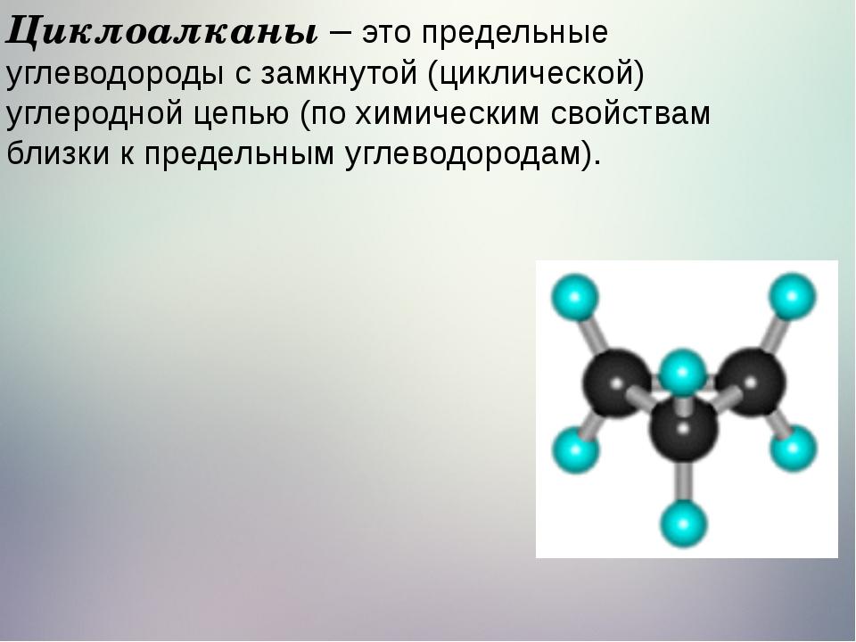 Циклоалканы – это предельные углеводороды с замкнутой (циклической) углеродно...