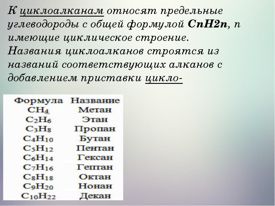 К циклоалканам относят предельные углеводороды с общей формулойСnH2n, n имею...