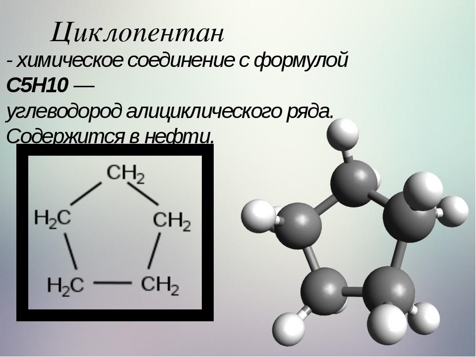Циклопентан - химическое соединение с формулой C5H10— углеводородалицикличе...