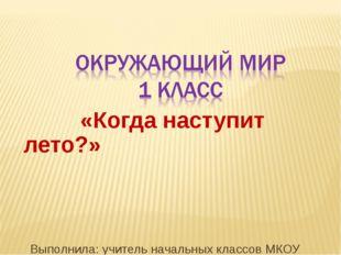 «Когда наступит лето?» Выполнила: учитель начальных классов МКОУ Куликовской