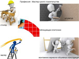 столяр штукатур маляр монтажник каркасно-обшивных конструкций Профессия : Мас