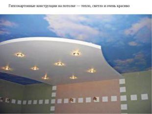 Гипсокартонные конструкции на потолке — тепло, светло и очень красиво