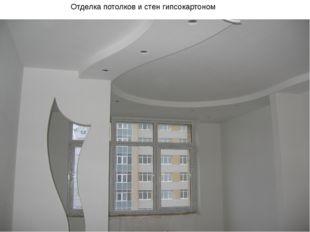 Отделка потолков и стен гипсокартоном