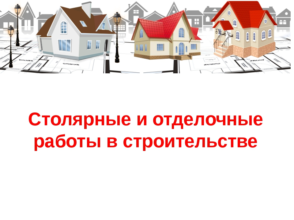 Столярные и отделочные работы в строительстве