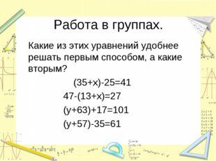 Работа в группах. Какие из этих уравнений удобнее решать первым способом, а