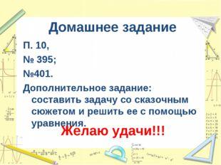 Домашнее задание П. 10, № 395; №401. Дополнительное задание: составить задачу