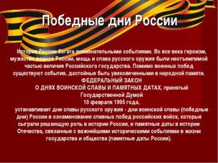 История России богата знаменательными событиями. Во все века героизм, мужеств