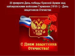 23 февраля День победы Красной Армии над кайзеровскими войсками Германии (191