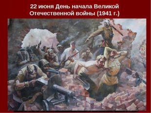 22 июня День начала Великой Отечественной войны (1941 г.)