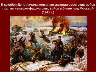 5 декабря День начала контрнаступления советских войск против немецко-фашистс