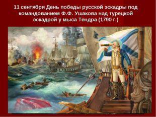 11 сентября День победы русской эскадры под командованием Ф.Ф. Ушакова над ту