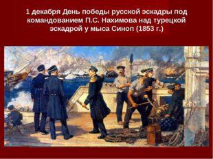 1 декабря День победы русской эскадры под командованием П.С. Нахимова над тур