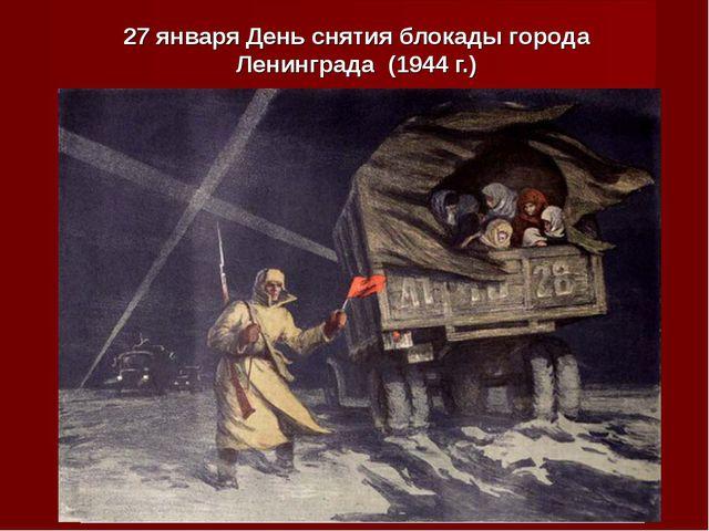 27 января День снятия блокады города Ленинграда (1944 г.)