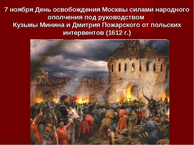 7 ноября День освобождения Москвы силами народного ополчения под руководством...