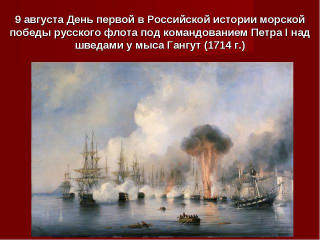 9 августа День первой в Российской истории морской победы русского флота под...