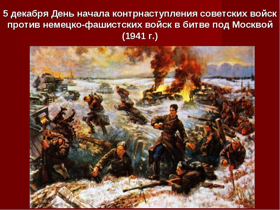 5 декабря День начала контрнаступления советских войск против немецко-фашистс...
