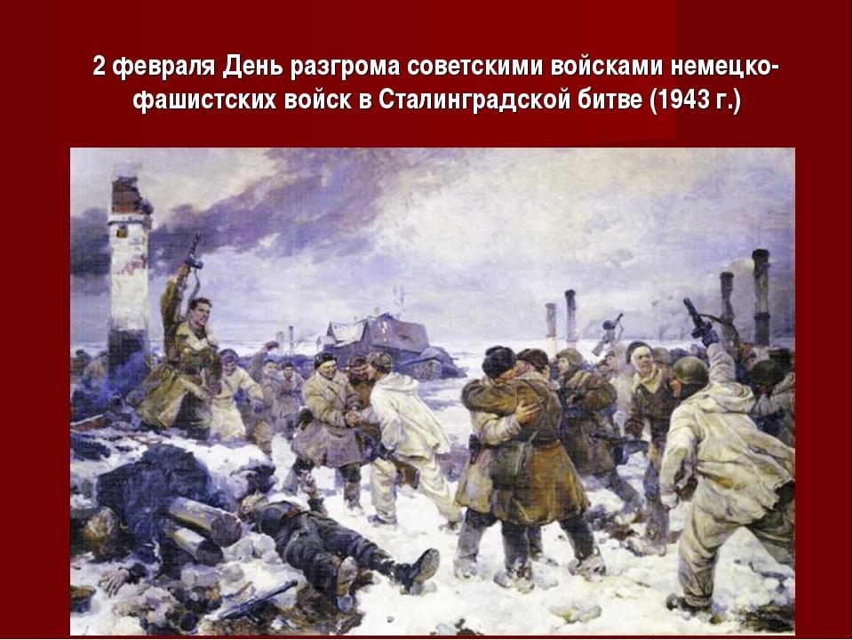 2 февраля День разгрома советскими войсками немецко-фашистских войск в Сталин...