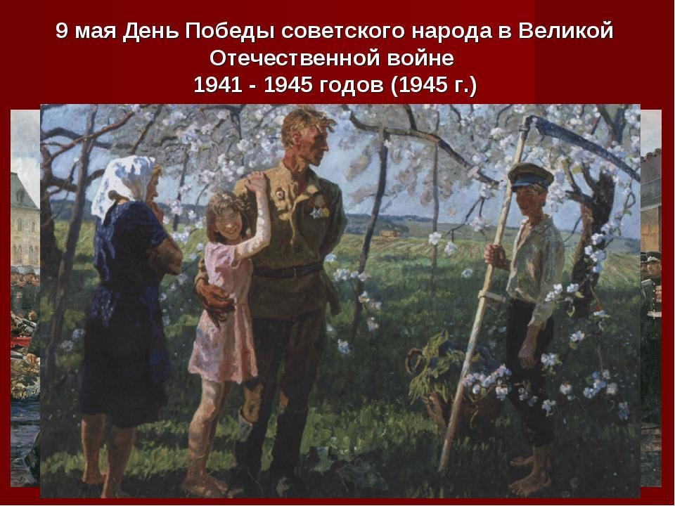 9 мая День Победы советского народа в Великой Отечественной войне 1941 - 1945...