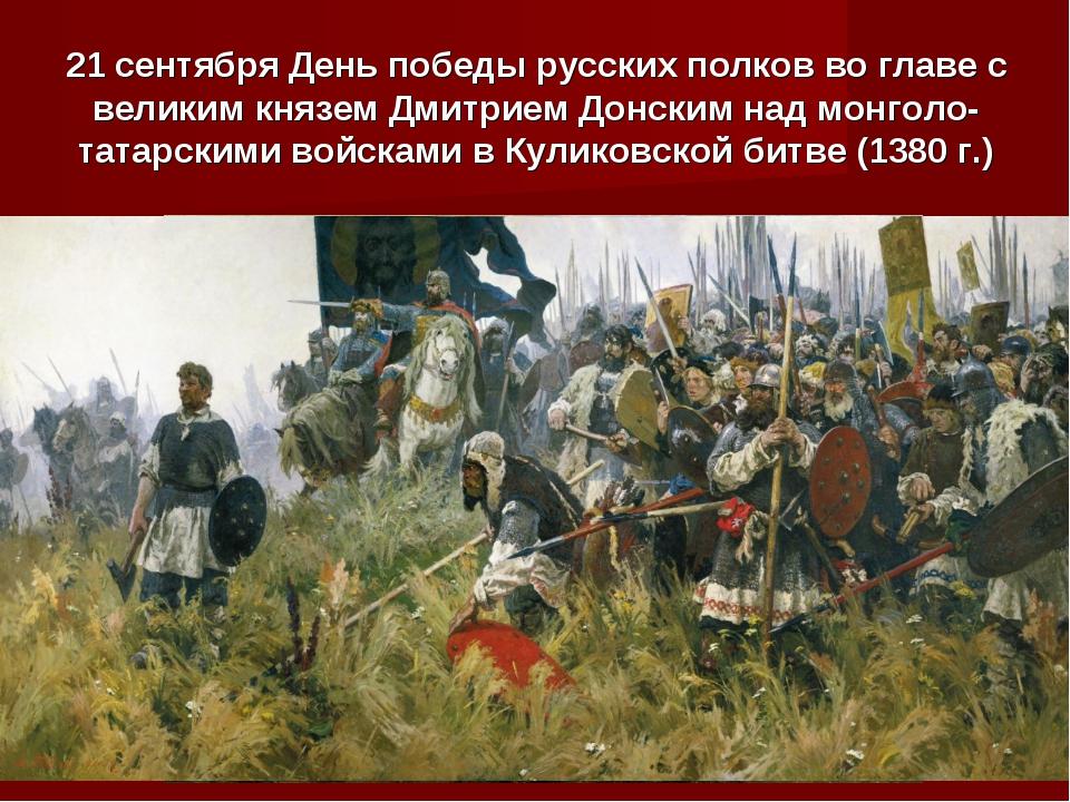 21 сентября День победы русских полков во главе с великим князем Дмитрием Дон...