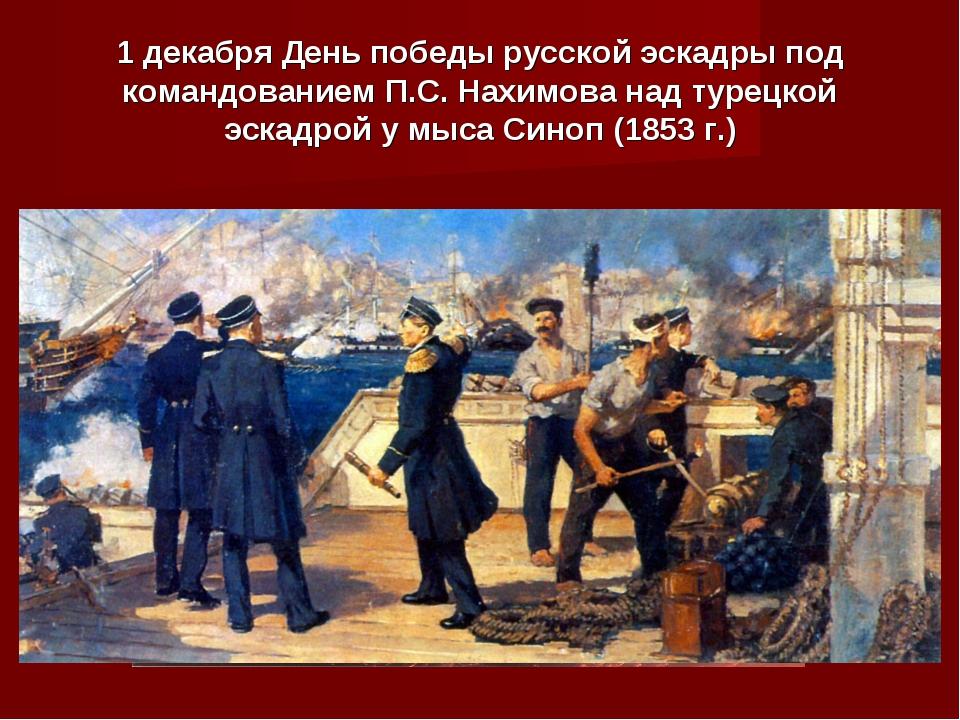 1 декабря День победы русской эскадры под командованием П.С. Нахимова над тур...