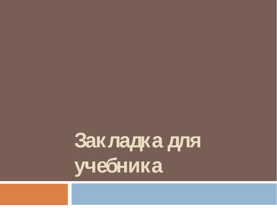 Закладка для учебника
