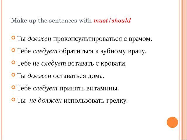 Make up the sentences with must/should Ты должен проконсультироваться с врачо...