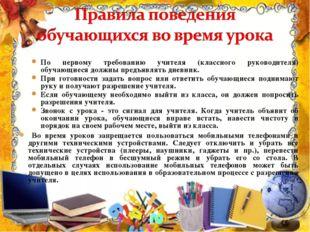 По первому требованию учителя (классного руководителя) обучающиеся должны пр