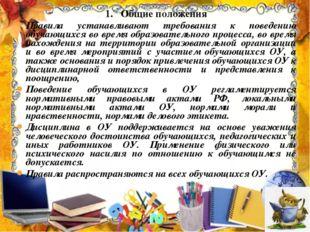 1. Общие положения Правила устанавливают требования к поведению обучающихся в
