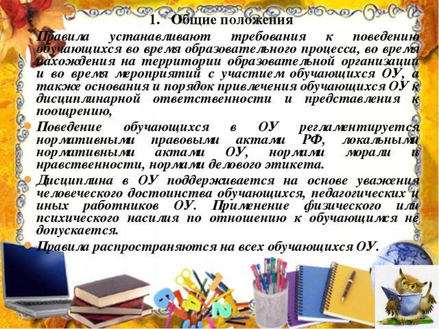 1. Общие положения Правила устанавливают требования к поведению обучающихся в...