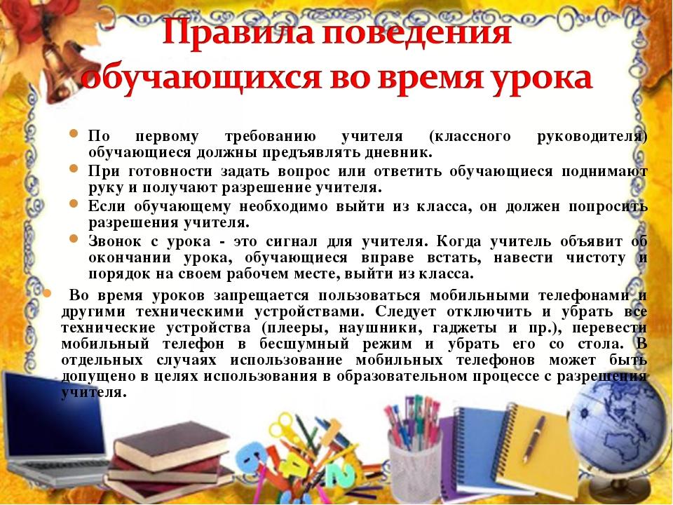 По первому требованию учителя (классного руководителя) обучающиеся должны пр...